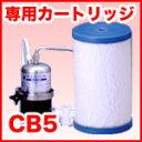 マルチピュア 浄水器 専用カートリッジ CB5MODEL-D400C MODEL-D400BJ
