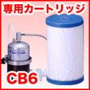 マルチピュア 浄水器 専用カートリッジ CB6MODEL-750C MODEL-750BJ