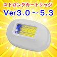 ケノン ストロングカートリッジ Ver5.3以下の対応品