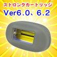 ケノン ストロングカートリッジ Ver6.0、または6.2対応品