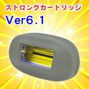 ケノン ストロングカートリッジ Ver6.1対応品