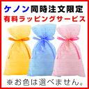 ショッピングケノン 【ケノン同時注文限定】ケノンをラッピングした状態でお届けします。※ラッピング袋のお色は選べません。