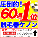 The hair loss appliance  [24,200 yen discount + cartridge size increase in quantity + point up to 17 times] doctor is the depilator which is the first in Rakuten of the great admiration! Depilator light beauty treatment salon   (kenon) [free shipping] for flash bulb hair loss machine laser depilator families made in Japan [collect on delivery fee free of charge] [will take its ease tomorrow] [HLS_DU]