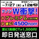 ケノン 脱毛器 公式最安挑戦 美顔器 月3000円〜買える ...