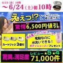 ケノン 脱毛器【クーポン利用で63300円税込+カートリッジ...