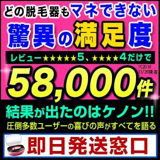 ★5と4で57000件