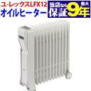 【最新型】日本製 オイルヒーター ユーレックス LFX12E...
