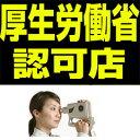 アイパワー 視力回復トレーニング 子供 近視 訓練 視力トレーニング 眼精疲労 超音波治療器【smtb-s】