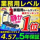 ルームランナー1位!電動 静音【業務用メーカー】最大5年保証 ジョンソン8.1T ランニ