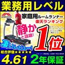 ルームランナー1位!電動 静音【業務用メーカー製】★2年保証...