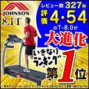 【業務用メーカー開発】ルームランナー1位!ジョンソンジャパン新モデル8.1T★2年保証★カード不要分