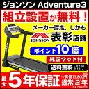 ルームランナー Adventure 3 ジョンソン アドベンチャー3(トレッドミル)
