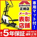クロストレーナー Andes3有酸素運動 クロストレーナー アンデス3 ジョンソン ヘルステック ジャパン社 フィットネス ルームランナー夜でも静か!