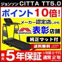 ルームランナー CITTA TT5.0(チッタ)静か な ランニングマシン フィットネス専門メーカー ジョンソン ヘルステック ジャパン正規販売店 デスク付き 電動(ウォーキングマシン ウォーキングマシーン)送料無料 TT5.0