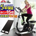 フィットネスバイク Comfort 7 ポイント15倍+最大...