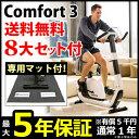 Comfort3【コンフォート3】送料無料※ 省スペースイン...
