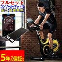 フィットネスバイク GR7 ジーアールセブン【組立無料+専用...