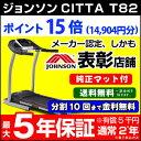 ルームランナー ジョンソン Citta T82【最大5年保証/マット付】組立無料の別コースも有!ジョ...