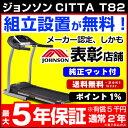 ルームランナー ジョンソン T82 citta【組立設置 無料+最大5年保証】トレッドミル【