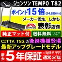 ルームランナー TEMPO T82【最大5年保証/マット付】組立無料の別コースも有!ジョンソンヘルス...