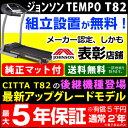 ルームランナー ジョンソン T82 TEMPO【組立設置 無料+最大5年保証】トレッドミル【送料無料...
