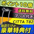 ランニングマシン Citta T82(Tempo)ジョンソン ルームランナー(トレッドミル)【送料無料※】【楽天ポイント10倍】【振動防止マット付】【分割10回金利無料】スポーツ・アウトドア好きなあなたへ、フィットネス・トレーニングにもスポーツ器具はコチラ※一部離島除く