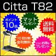 T82(Citta )ジョンソン ルームランナー(トレッドミル)【送料無料※】【楽天ポイント10倍】【振動防止マット付】【分割10回金利無料】[ウォーキングマシン 電動ウォーカー ランニングマシン ランニングマシーン チッタ]※一部離島要確認