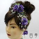 髪飾り 薔薇 バラ 紫 パープル フランソワ シャワービーズ ヘッドドレス 造花 成人式 卒業式 結婚式 ドレス かすみ草 H_0045