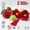 髪飾り 椿 赤 レッド 8458 リリアンタッセル Uピン7点/結婚式 成人式 前撮り K_0281