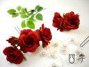髪飾り*薔薇*ミニバラ*赤*レッド*リンツ*パールービーズ*ヘッドドレス*造花*成人式*卒業式*結婚式*ドレス かすみ草 K_0090