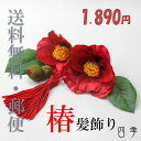 髪飾り 椿 赤 白 8666 Uピン6点 成人式 卒業式 結婚式 はかま タッセル かすみ草 【送料無料】 K_0322