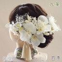髪飾り 胡蝶蘭 九条 D蘭 ヘッドドレス かすみ草 結婚式 白無垢 和装 ホワイト 神前式 K_0379d