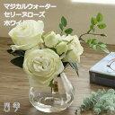 マジカルウォーター セリーヌローズ ホワイト プレゼント 母の日 父の日 送別会 お祝い お誕生日 結婚祝い 結婚記念日 送料無料 ma_0402c