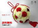 ボールブーケ 紐 和装ブーケ 弥生菊 紅白 赤タッセル 0127 造花 結婚式 和風 着物 打