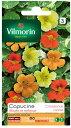 【フランス花の種】Vilmorin社 エディブルフラワー・ナスタチューム】ナスタチウム・Alaska en melange Nas114F