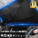 【500円OFFクーポンあり】車用 サンシェード フロントガラス 傘式 パラソル