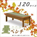 120 tatami mat bench wooden Japanese-style chair msma-094