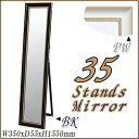 スタンドミラー 全身鏡 35 立ちカガミ 155 ミラー 鏡 ゴージャスな 光沢 カガミ 高級 姿見 姿鏡 四角 立ち鏡 角 ホワイト ブラック ゴールド モダン 北欧 かがみ ミッドセンチュリー スタンドタイプ 飛散防止 ゴージャスミラー 全身かがみ