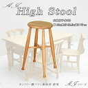 Counter stool msg-a-0008 made by stool high type pine pure wood