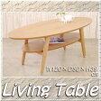 テーブル 120幅 丸テーブル 棚付き センターテーブル 楕円 リビングテーブル 円テーブル ナチュラル 【送料無料】