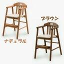 送料無料 ベビーチェアー 木製 子供用椅子 食事用 ダイニング用 ハイタイプ 子供用チェア 天然オイル 自然塗装仕上げ 北欧
