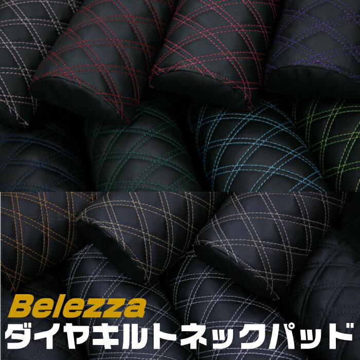 【Bellezza】ベレッツァダイヤキルト ネックパッド 2個セット