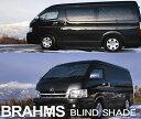 BRAHMS ブラインドシェード  ヴァンガード ACA33/38 フルセット車中泊・盗難防止・燃費節約
