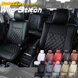 【Bellezza】ベレッツァワイルドステッチ シートカバー ハイエースワゴン 【200系】