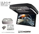 フリップダウンモニター トヨタ ハイエース(200系)専用 液晶 13.3インチ 取付キット HDMI 動画再生 LED 高画質 WXGA