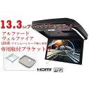 フリップダウンモニター トヨタ アルファード/ヴェルファイア(20系) 13.3インチ液晶モニター 取付キット HDMI 動画再生 LED 高画質 WXGA