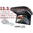 エムジーエム フリップダウンモニター トヨタ ハイエース レジアスエース ミドルルーフ(200系)専用 液晶 13.3インチ 取付キット HDMI 動画再生 LED 高画質 WXGA