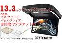 フリップダウンモニター トヨタ アルファード ヴェルファイア(30系)専用 液晶 13.3
