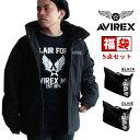【予約販売】AVIREX アビレックス 福袋 5点セット メンズ カジュアル アメカジ ミリタリー ブランド 送料無料
