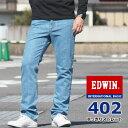 エドウィン EDWIN ジーンズ 402 すっきりストレート 日本製 (E402-98) インターナショナルベーシック デニムパンツ ジーパン 長ズボン ..
